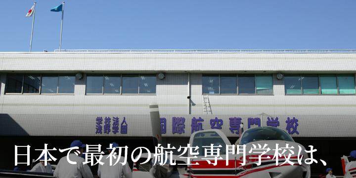 日本で最初の航空専門学校は、